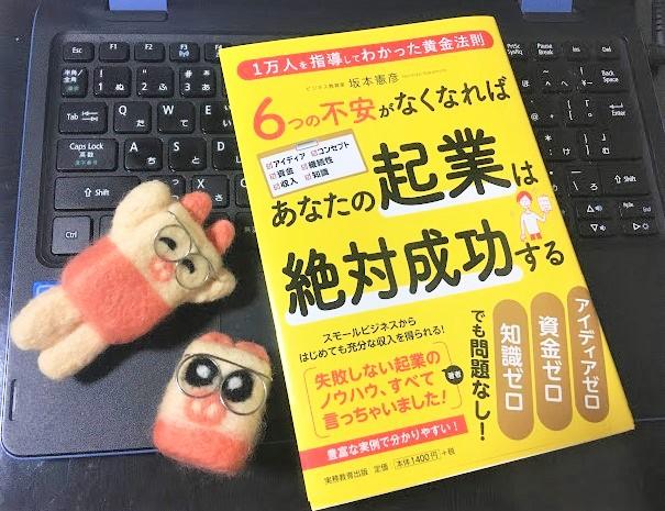 坂本憲彦さん「6つの不安がなくなればあなたの起業は絶対成功する」